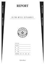 인제대학교 레포트 표지 v12