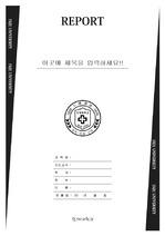 인제대학교 레포트 표지 v15