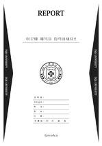인제대학교 레포트 표지 v17