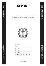 인제대학교 레포트 표지 v21