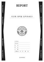 인제대학교 레포트 표지 v24