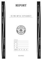 인제대학교 레포트 표지 v18