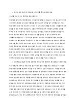 24기 미래에셋 교환학생(박현주재단) 자기소개서