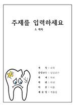 치과 치위생사 위생사 병원 간호사 간호조무사깔끔 표지