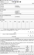 기부금영수증엑셀서식-법인세법 시행규칙(별지 제63호의3서식)개정 2013.2.23