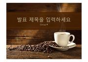 커피 파워포인트 ppt 양식 template 템플릿