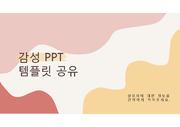 색감 예쁜 감성 PPT템플릿/발표용PPT/강의용PPT