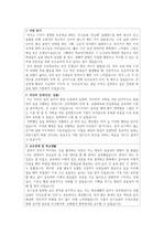 간호학과 교직이수 자기소개서, 학업계획서(합격함)