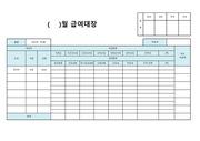 [서식]월급여대장