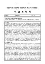 한양대 유아교육대학원 학업계획서 (최초합)