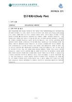 한국외대 유아교육 대학원 학업계획서 (최초합)