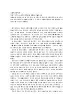 한국의 사회복지정책발달 방향을 기술하시오
