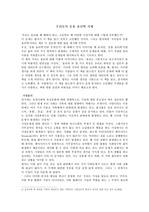 [A+과제] 대학독서과제 - 우리들의 응용 윤리학 서평