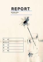 레포트 표지 - 꽃 표지, 감성 표지, 감성 흑백, 흑백 표지, 자연 표지, 표지 양식