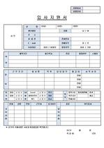 이력서/입사지원서/경력기술서/자기소개서 양식