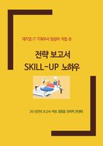 대기업 IT기획부서 팀장이 직접 쓴 전략 보고서 Skill-Up 노하우