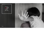 PPT양식/서식/템플릿/테마(정인이사건,아동학대,아동폭력,아동피해,가정폭력,가정불화,아동폭행,아동범죄피해,아동폭력방지)