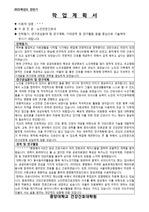 중앙대학교 간호대학원 노인전문간호사전공 합격 학업계획서