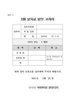 ((어린이집 유치원 - 행정양식)) 보육료 납부 고지서 - 포맷 고지서 작성사례