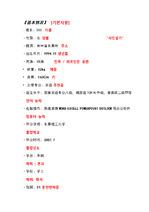 중국어 이력서 샘플중국어 이력서 샘플 중국인직접작성