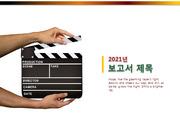 20200407F,영화, 미디어, 릴, 스튜디오, 제작사, 필름, 헐리우드, 감상, 감독, 스텝, 촬영, 장비, 연극, 연극영화, 배우