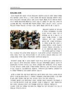 한국교육의 한계와 평생교육의 등장의 단초를 제기한 유네스코 세계성인교육회