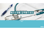 병원PPT / 의료PPT / 간호PPT / 진찰 PPT/ 의사PPT