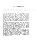 [합격/자기소개서] 부산대 미생물학과