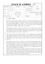 부산대학교 유아교육과 학업계획서 연구계획서/ 자기소개