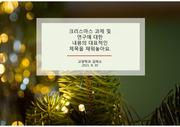 PPT, 샘플, 크리스마스, 탬플릿, 예수, 축복, 성탄, 행사, 행복, 성탄절, 교회, 템플릿, 아이콘