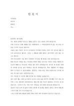 강제추행-친형 탄원서