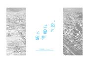 2020 부산사상공업단지_분석 및 포용도시 설계방향