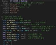 (자료구조)링크드리스트/linked list 프로젝트- 음식과 칼로리 데이터 관리 프로그램