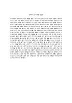 모차르트 리퀴엠 감상문