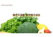 식품 영양PPT / 식품 영양학과, 영양학과 PPT자료 입니다. / 재료