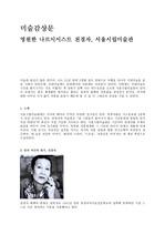 한국의 예술가, 영원한 나르시시스트 천경자
