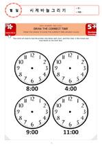 시계 바늘그리기