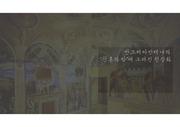 서양미술사) 안드레아만텐냐의 신혼의방에 그려진 천장화을 중심으로