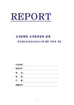 [A+리포트] 조직문화와 조직효과성의 관계 - 한국철도공사(KORAIL)에 대한 이론의 적용