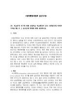 [A+] 정치행정과정론(비교행정) 중간고사 자료 - 비교행정, 관료제, 민주주의
