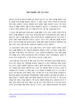영유아아동정신건강 - 영유아 발달병리 관련 사건 리포트