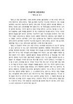 셰익스피어 햄릿 감상문