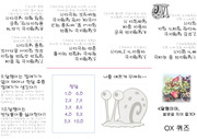 <달팽이야 별명을 지어줄게>동화책 독서퀴즈 미니북(달팽이 관련 다른 그림책으로 표지만 바꾸어 활용가능)