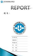 [깔끔표지]한국방송통신대학교표지, 방송통신대학교표지, 깔끔표지