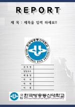 [A+표지]한국방송통신대학교 표지, 한국방송대학교표지, 한국방송통신대학교, 방통대표지, 레포트표지