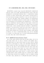 신협회적화약관 ICC(A) 제4조, 제5조, 제6조, 제7조
