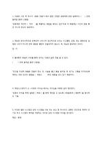 인문학과 자기경영의 만남 기출 모음 (A+)