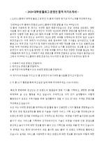 2020 대학생 블로그 운영진 합격 자기소개서