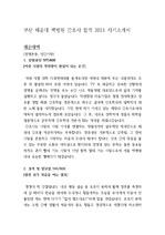 인제대학교 부산 해운대 백병원 간호사 합격 2021 자기소개서