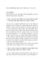 부천 순천향대학교 병원 간호사 합격 2021 자기소개서